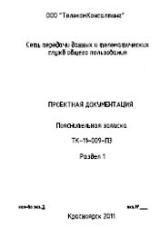 МДС 1246  pprspbru