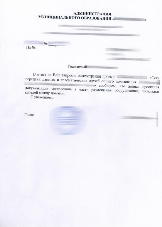 написать письмо арендодателю образец - фото 2